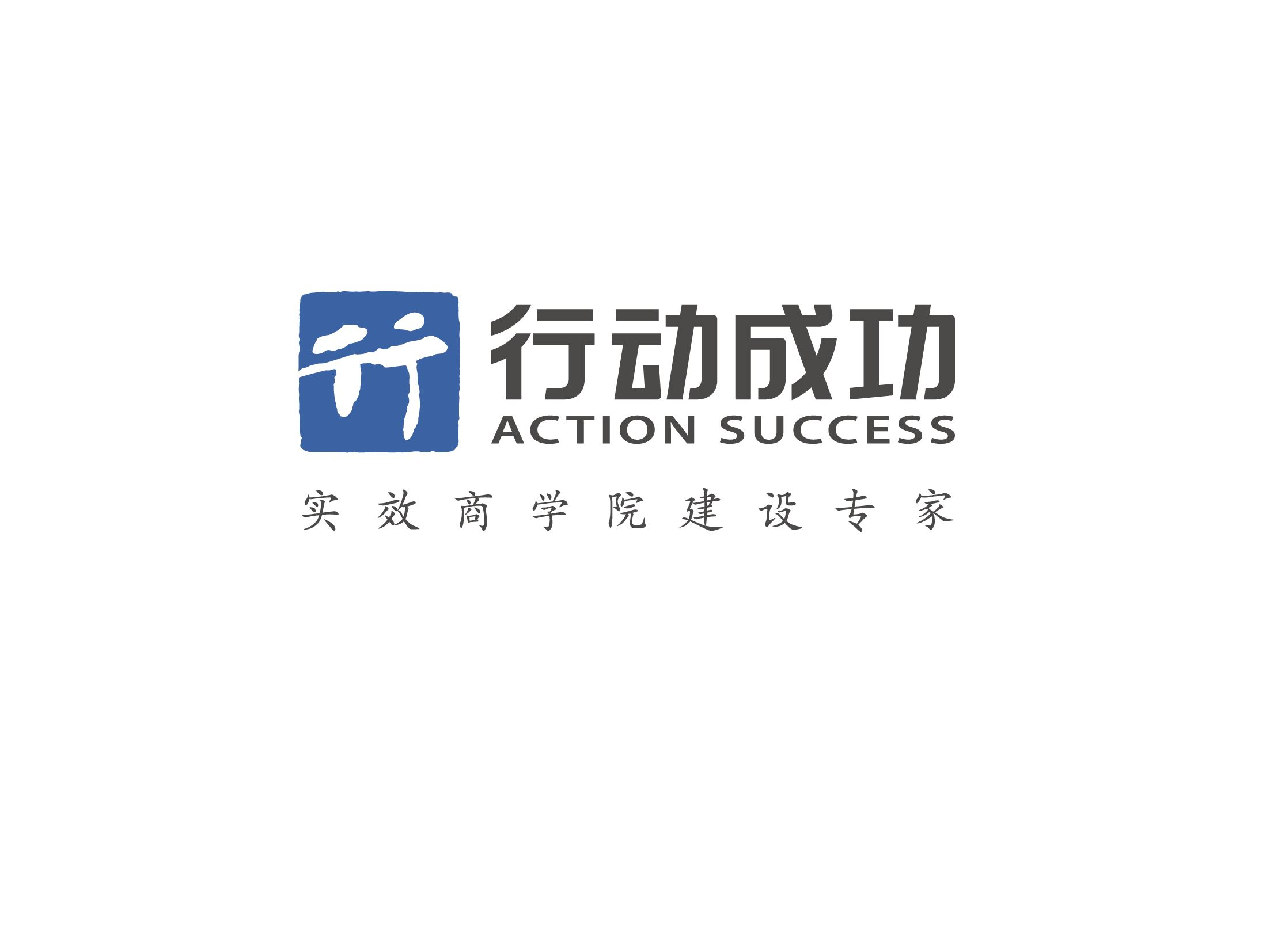 <strong>行动成功</strong>