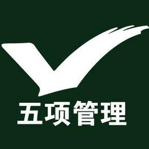 <strong>五项管理</strong>